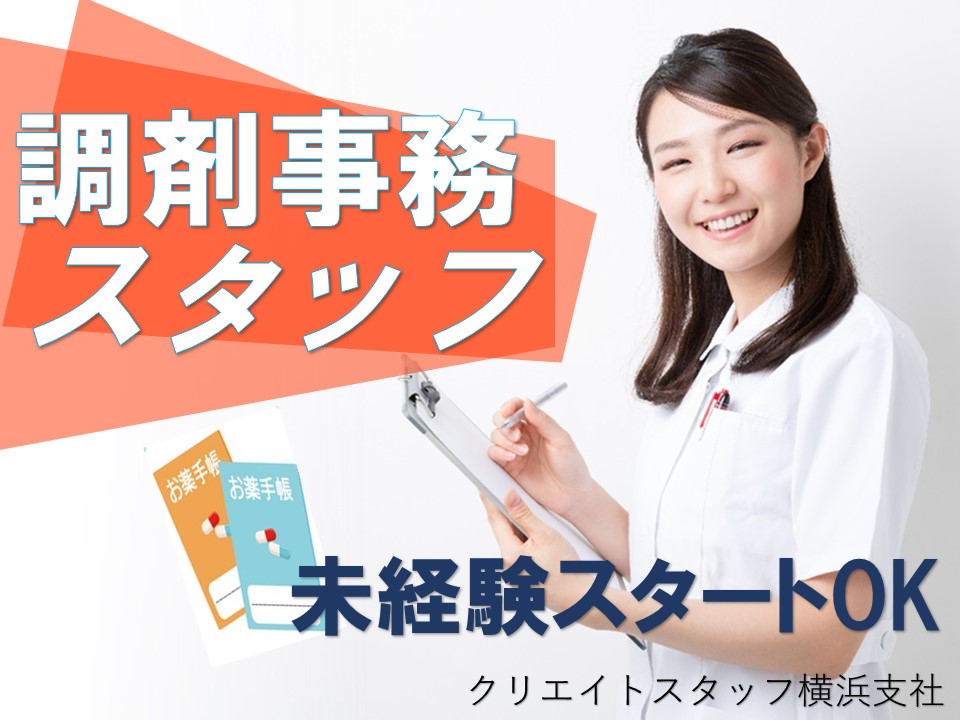 《週1日~勤務日数相談可》扶養内のお仕事を探している方必見!調剤薬局の受付◆横須賀市内 イメージ
