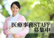 医療事務STAFF募集中