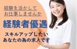 【資格取得支援・研修制度が充実!】日祝休み/残業少なめ/一般病院の医療事務 イメージ