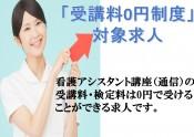 横浜 受講料0円