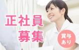 《鎌倉市の歯科クリニック》未経験スタート可!月額200,000円/正社員になると賞与約2ヶ月分! イメージ
