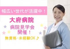 \大府病院・見学会/◎病棟での患者さまサポート☆8月24日(金 )14:00~16:00☆ イメージ
