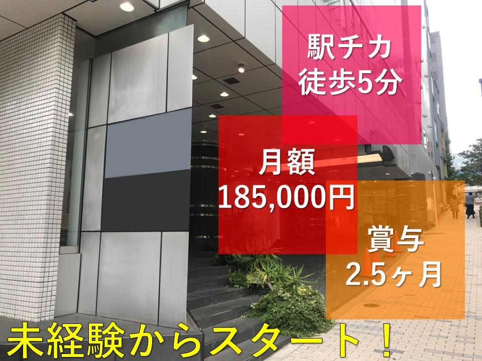 【千代田区】駅チカの病院にて医療事務のお仕事♪ イメージ