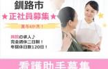 【釧路市/病院】看護助手募集!正社員!賞与4か月! イメージ