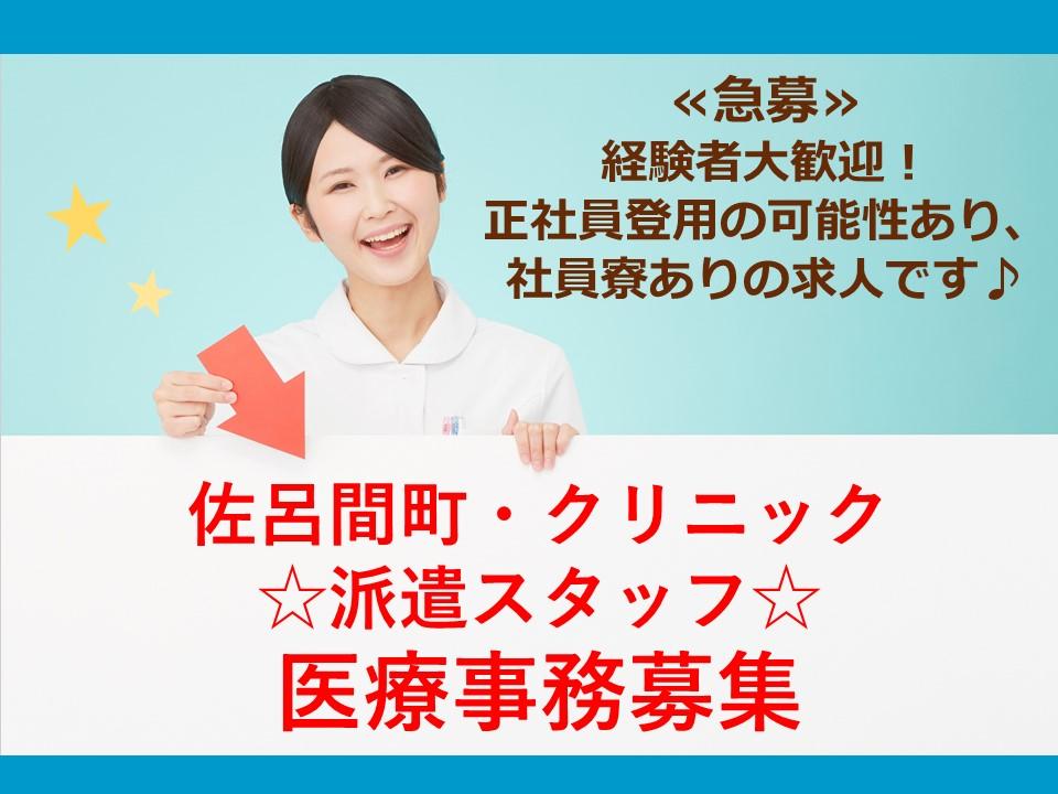 《♪急募♪》【佐呂間町/クリニック】医療事務員♪派遣職員 イメージ