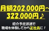 マイカー通勤OK!202,000円~+賞与2ヶ月♪《葛飾区》4ヶ月後に正社員へ♪ イメージ