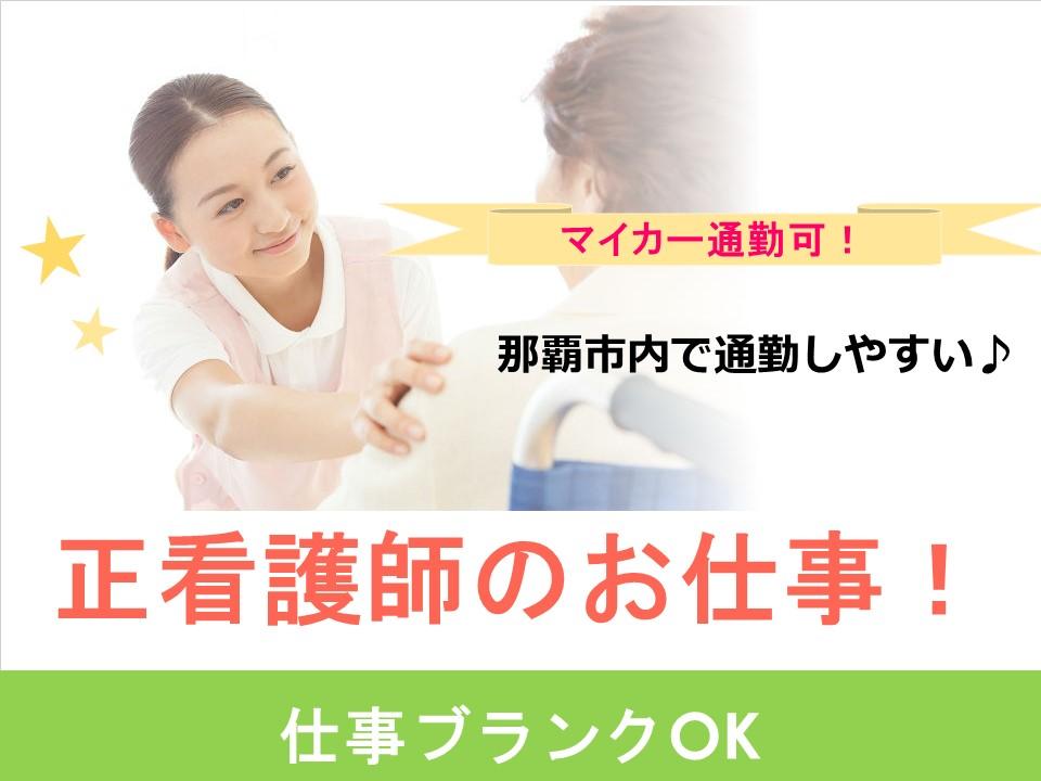 【那覇市】デイサービスでのお仕事 イメージ