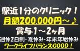 200.000円/賞与ありの駅近クリニック/教育体制に自信ありで未経験も安心 イメージ