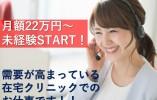 【足立区】未経験歓迎♪電話メインのお仕事♪月給22万円~★ イメージ