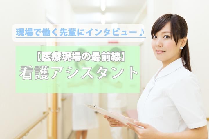 【あなたの気になる情報を聞きました!】働く先輩に本音を聞きました♪幅広い年齢層が活躍できる看護アシスタント業務! イメージ