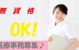 東京西徳洲会病院|時給1,100~1,200円|未経験OK イメージ