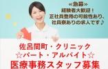 《♪急募♪》【佐呂間町/クリニック】医療事務員♪パート・アルバイト イメージ