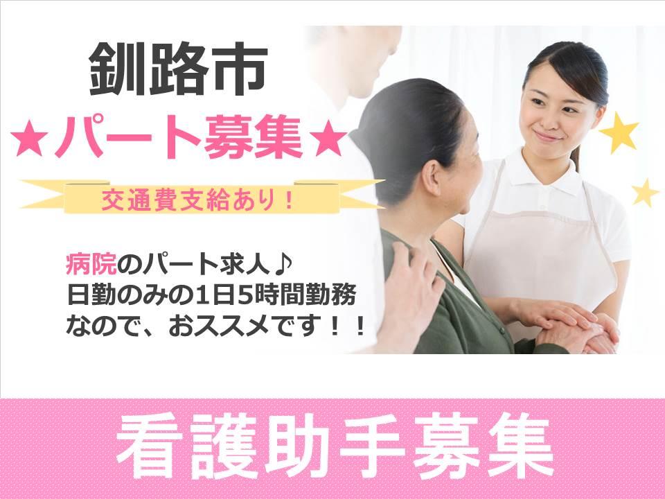 【釧路市/病院】看護助手募集!1日5~6時間のパート勤務!賞与有り! イメージ