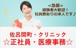 《♪急募♪》【佐呂間町/クリニック】医療事務員♪正社員 イメージ