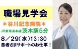 【茨木市春日】*谷川記念病院・8/29職場見学会開催*週3日×1日4時間~相談OK*無資格・未経験からはじめる患者さまサポート♪ イメージ