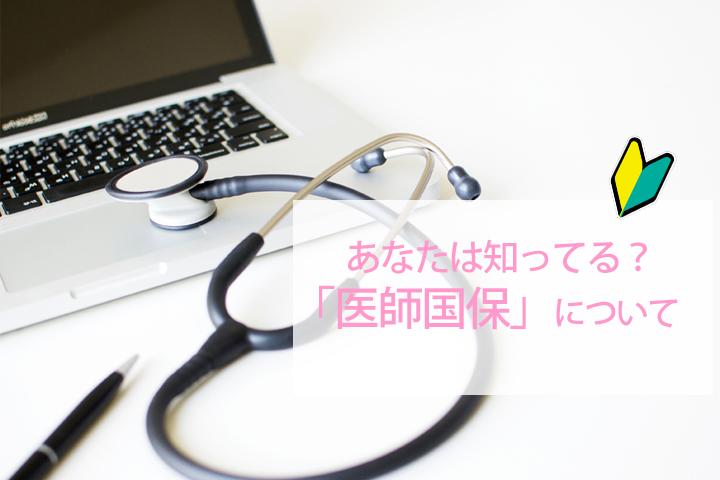 医療業界で働く前に!知っておこう医師国保について☆ イメージ