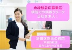 【清田区・病院】正社員★病院クラーク★未経験者必見!! イメージ