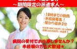 ☆★未経験の方、大募集!病院で働きたい方は必見ですよ♪★☆ イメージ