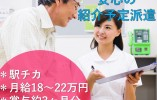 【千代田区/神田駅】クリニックの外来受付のお仕事 イメージ