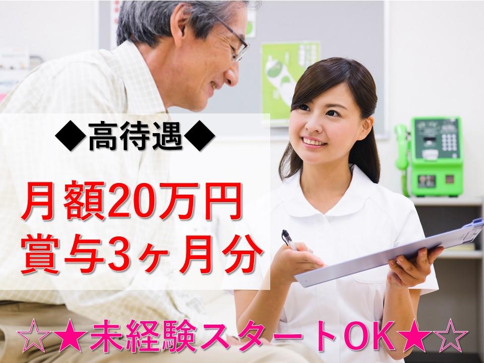 *…*嬉しい土日休み*…*【東銀座駅】月額20万円で賞与3ヶ月と高待遇!!2,30代の方が多い職場です♪ イメージ