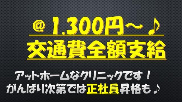 時給1.300円~+交通穂全額支給《足立区》正社員昇格の可能性もあり♪ イメージ
