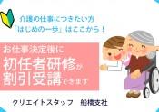 【イラスト】初任者研修無料受講