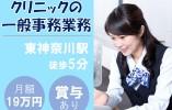 《一般事務の正社員求人》月額190,000円+賞与あり/無資格・未経験OK!神奈川区のクリニック イメージ