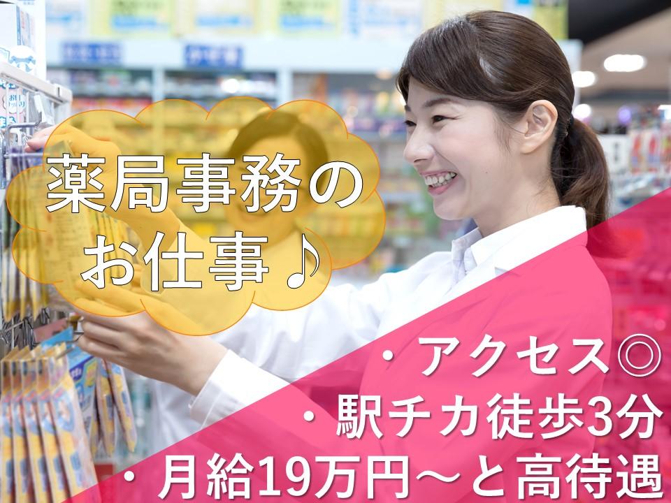 ◆◇江東区/亀戸駅◇◆薬局での調剤事務のお仕事*月給190,000円~ イメージ