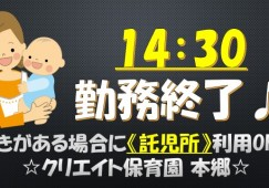 【駅近☆未経験歓迎】14:30終わりでプライベートや家庭と両立☆託児所利用OK♪ イメージ