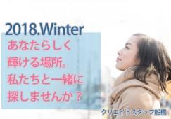 まずはご相談から!これから冬に向けてあなたらしさを活かした新しい一歩を踏み出すお手伝い致します! イメージ