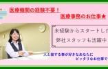 【無資格・未経験歓迎】新卒&働くママ活躍の病院で医療事務デビュー♪駅近で毎日ラクラクですよ! イメージ