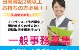 【浦添市】病院でのお仕事☆事務・正社員のお仕事!! イメージ