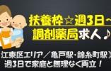 *+。:゚亀戸・錦糸町駅/人気の調剤事務・゚。+*週3日~の勤務♪他業界からの転職も応援!接客の経験を活かしませんか? イメージ