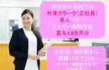【清田区/病院】★正職員★マイカー通勤可★賞与3か月以上★ イメージ