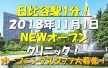 土日祝休み*《新規オープン》11/1より日比谷駅近くで新規オープン!11月~3月は短時間勤務で、4月からフルタイム勤務です♪ イメージ