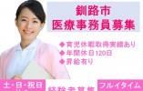 【釧路市/病院】医療事務員募集☆経験者☆年間休日120日☆ イメージ