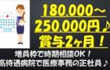 185,000~250,000円+賞与2ヶ月!《墨田区》増員枠で時期相談OK! イメージ