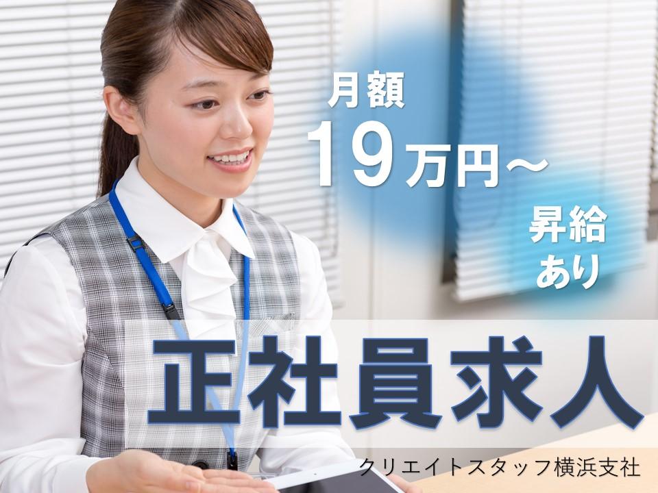 【月額190,000円】マイカー通勤OK!駐車場完備!横須賀市内のクリニック受付業務 イメージ