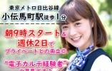 駅近30秒/週休2.5日でお休み多め/人気の日本橋エリアのクリニック イメージ