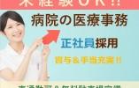 【北九州市内】病院の医療事務☆手当充実☆正社員 イメージ