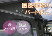 住友内科医院(パート)