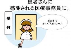 医療事務☆手当充実☆駅近く【北九州市内】 イメージ