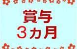 \博多南駅そば/賞与3ヵ月&日祝休み^^【那珂川市中原】クリニック受付・医療事務*正社員 イメージ