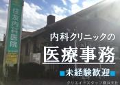 住友内科医院(未経験)