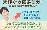 【福岡市内】美容皮膚科での受付事務☆アクセス良好☆好待遇!賞与2.5~3.0ヶ月分 イメージ