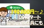 人気の調剤事務求人で月額190.000円~/9時スタートで残業ほぼなしなのでワークライフバランスよし イメージ