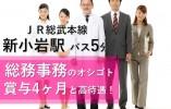 【江戸川区/新小岩駅バス5分】男性スタッフも活躍中!クリニックにて総務のお仕事! イメージ