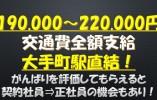 未経験190.000円~♪《大手町駅直結/東京駅》生涯ステータスにもなる聖路加グループ☆ イメージ