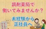 【無資格・未経験歓迎】薬局にて調剤事務のお仕事!月給21万円以上で正社員 イメージ