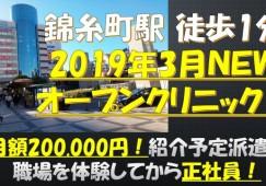 駅近1分!2019年3月NEWオープン☆正社員★《墨田区》200.000円~♪ イメージ